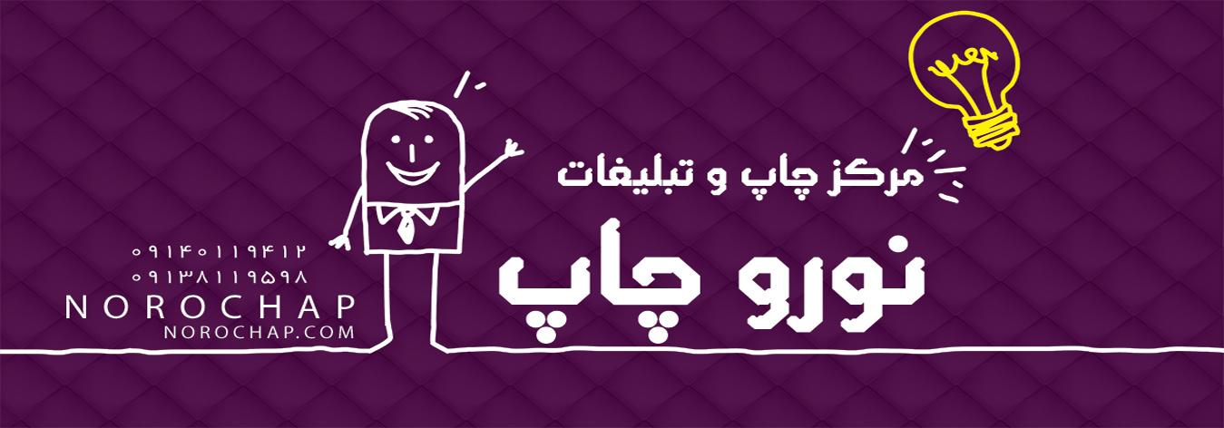 نورو چاپ | چاپ کارت ویزیت در اصفهان | چاپ در اصفهان