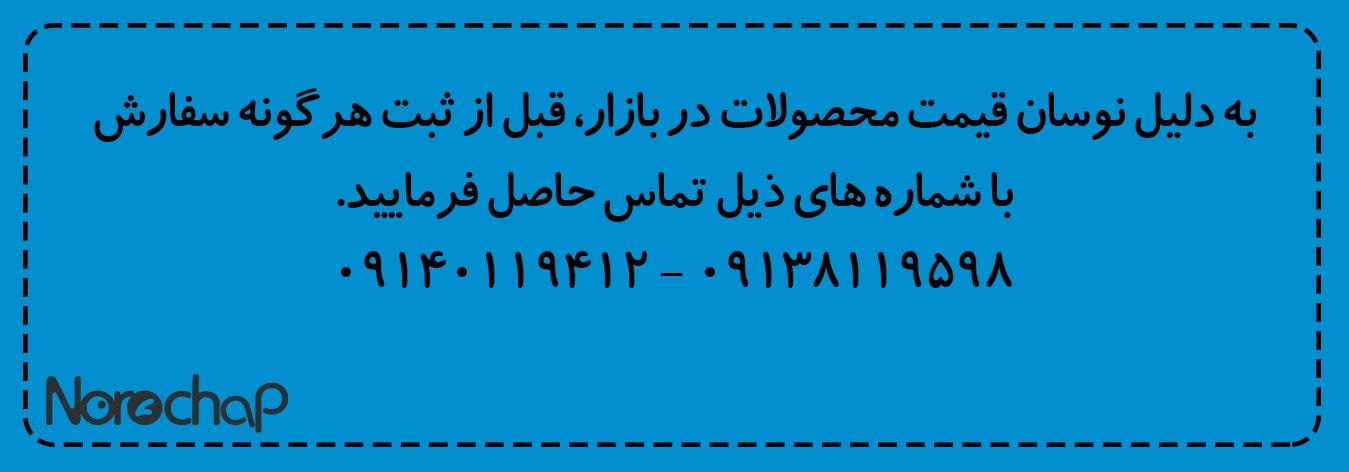 نورو چاپ | چاپ کارت ویزیت در اصفهان | چاپ اختصاصی در اصفهان